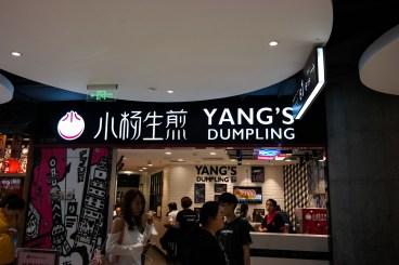 Yang's Dumpling