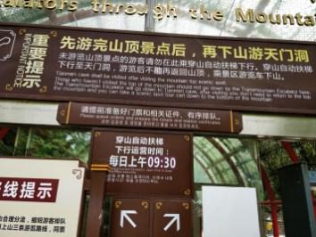 Stacja schodów ruchomych na szczycie góry Tianmen