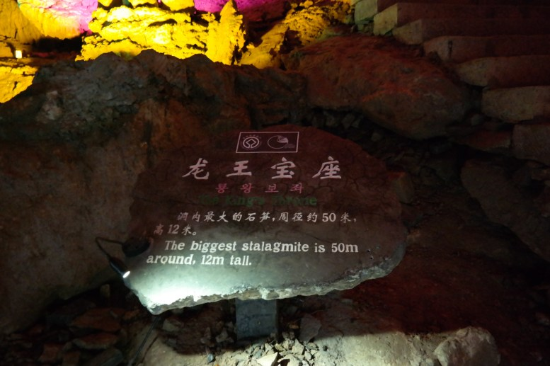 Yellow Dragon Cave Zhangjiajie