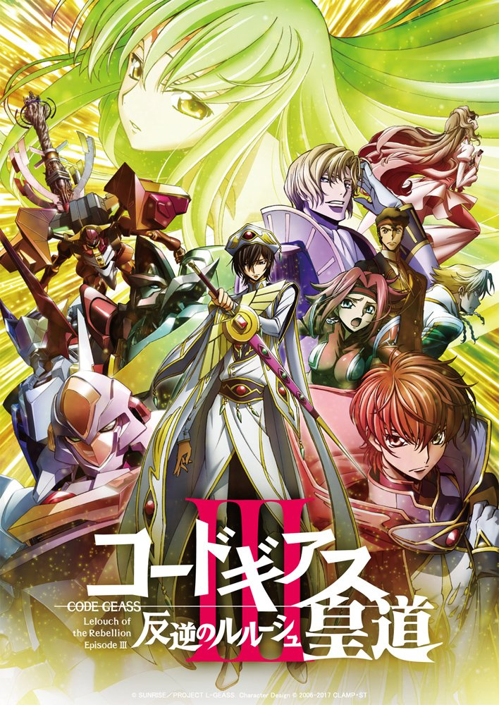 code geass oudou glorification