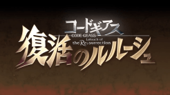code geass re;surrection Fukkatsu no Lelouch