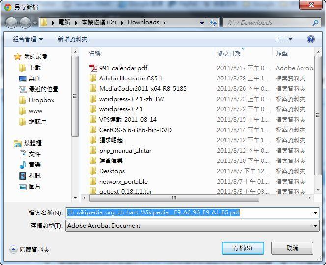 【Chrome Plugins】Save as PDF 把網頁存成PDF格式以便保存 – 碼人日誌