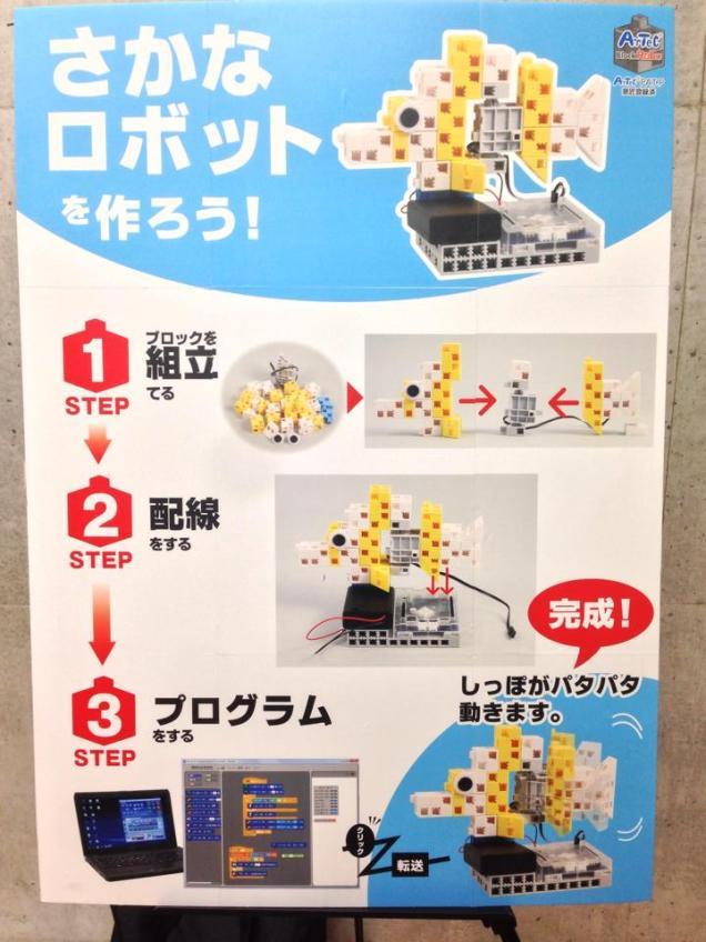 Scratch Day Tokyo 2014