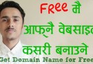 How to Register Domain Name from Mercantile