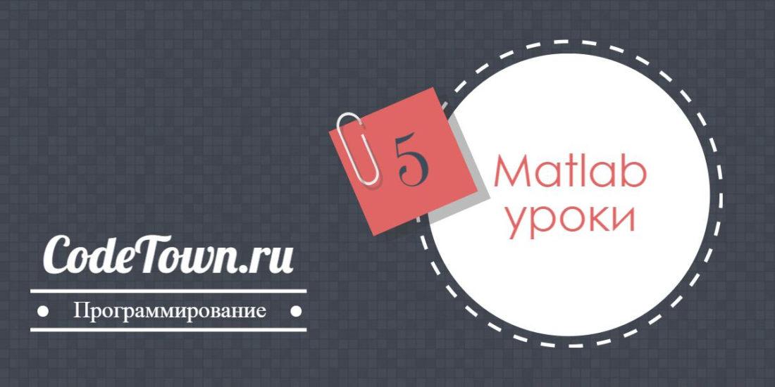 Решение СЛАУ и матрицы в Matlab
