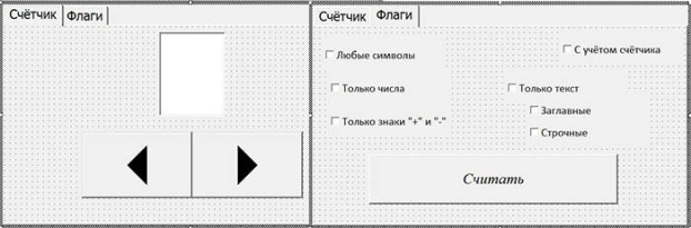 Работа с формами в VBA (Excel)