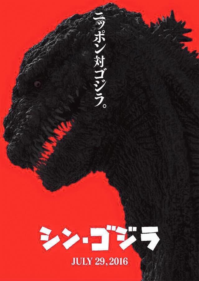 Godzilla-2016-2