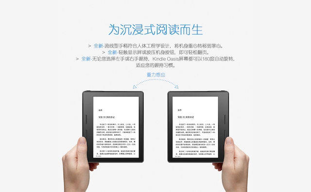 kindle-amazon1