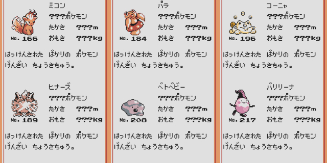 Pokemon Space World '97.jpg