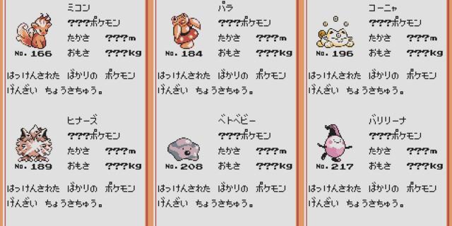 Pokemon Space World '97.jpg