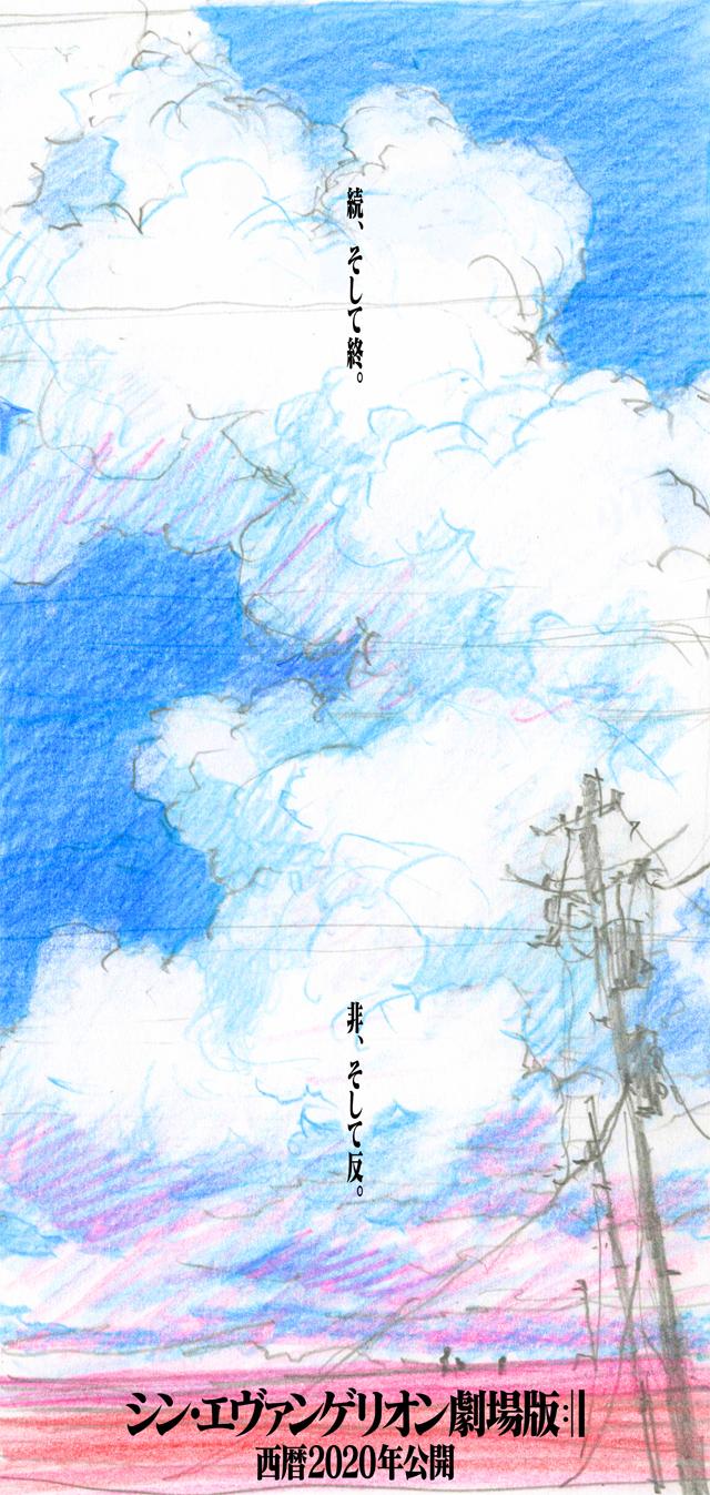 Rebuild-of-Evangelion