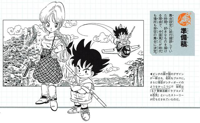 Goku y Bulma antes de ser ellos mismos
