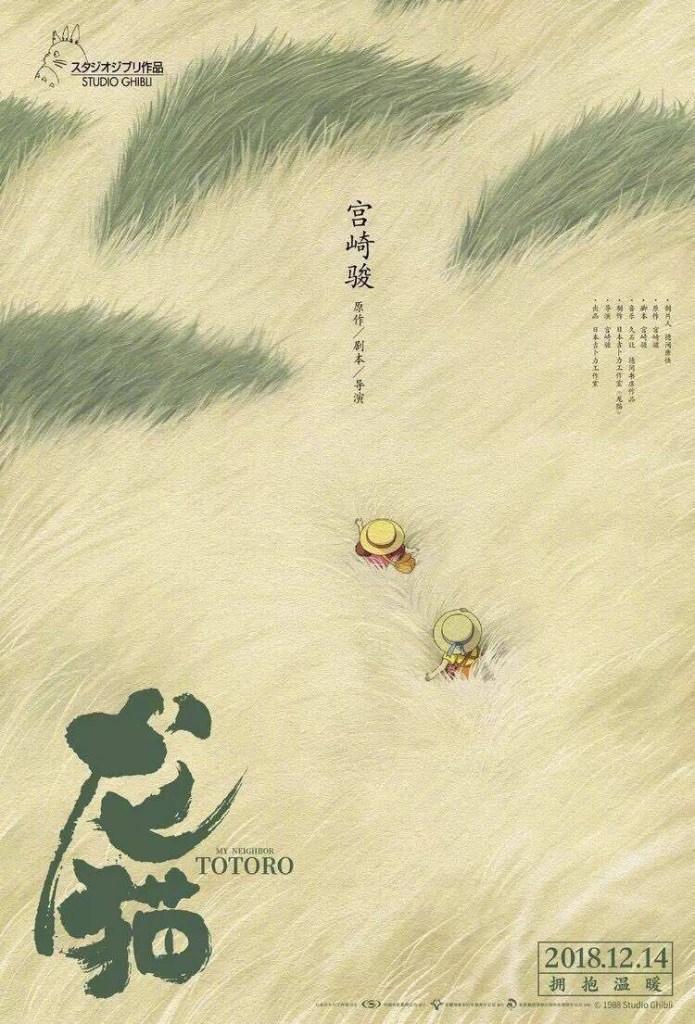 Viaje Chihiro, Studio Ghibli, Póster, China