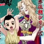 Tenchi Muyo 5ta temporada