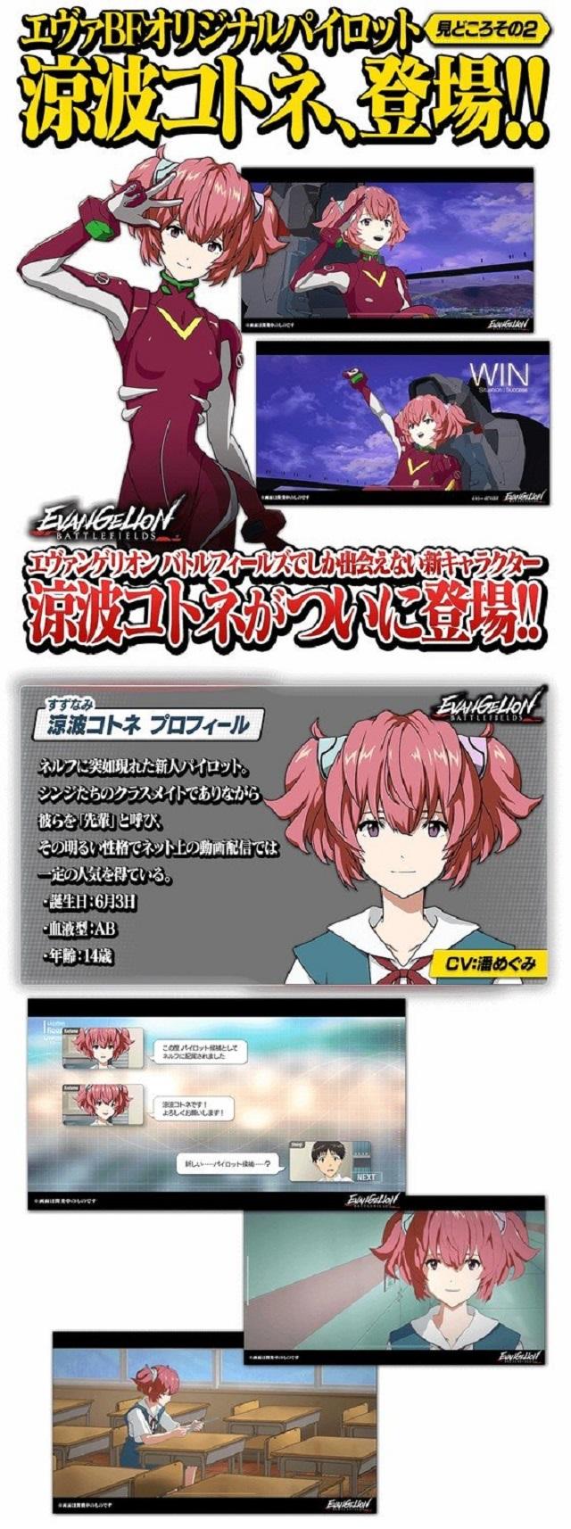 Kotone Suzunami Evangelion Battlefields