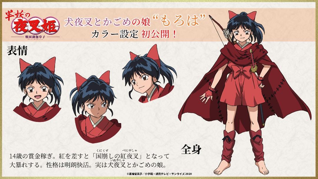Inuyasha Hija Inuyasha Inuyasha Secuela Anime