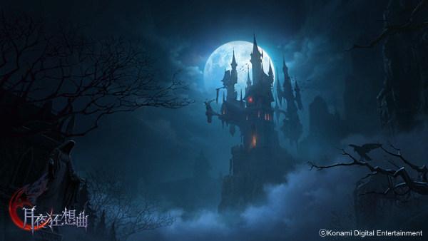 Konami Castlevania Castlevania Moonlight Rhapsody