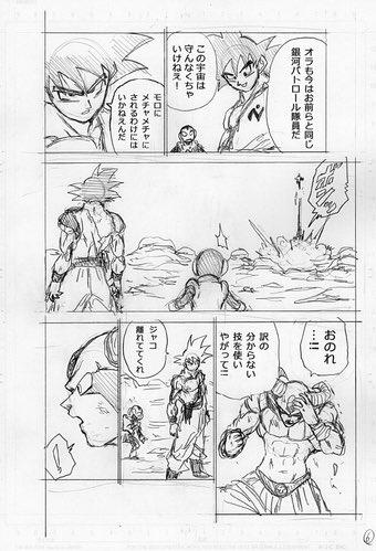 Dragon Ball Super: Goku desbloquearía otra transformación tras la muerte de otro personaje