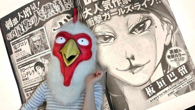 Bota Bota, el nuevo manga de Paru Itagaki autorade Beastars