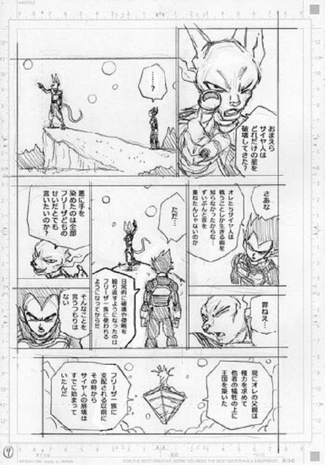 Capítulo 69 Dragon Ball Super