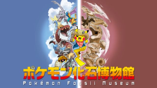 Pokémon tendrá una exhibición exclusiva de fósiles en un museo de renombre