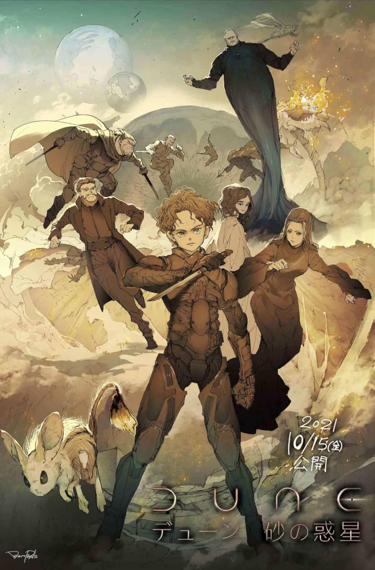Posuka Demizu cartel especial Dune