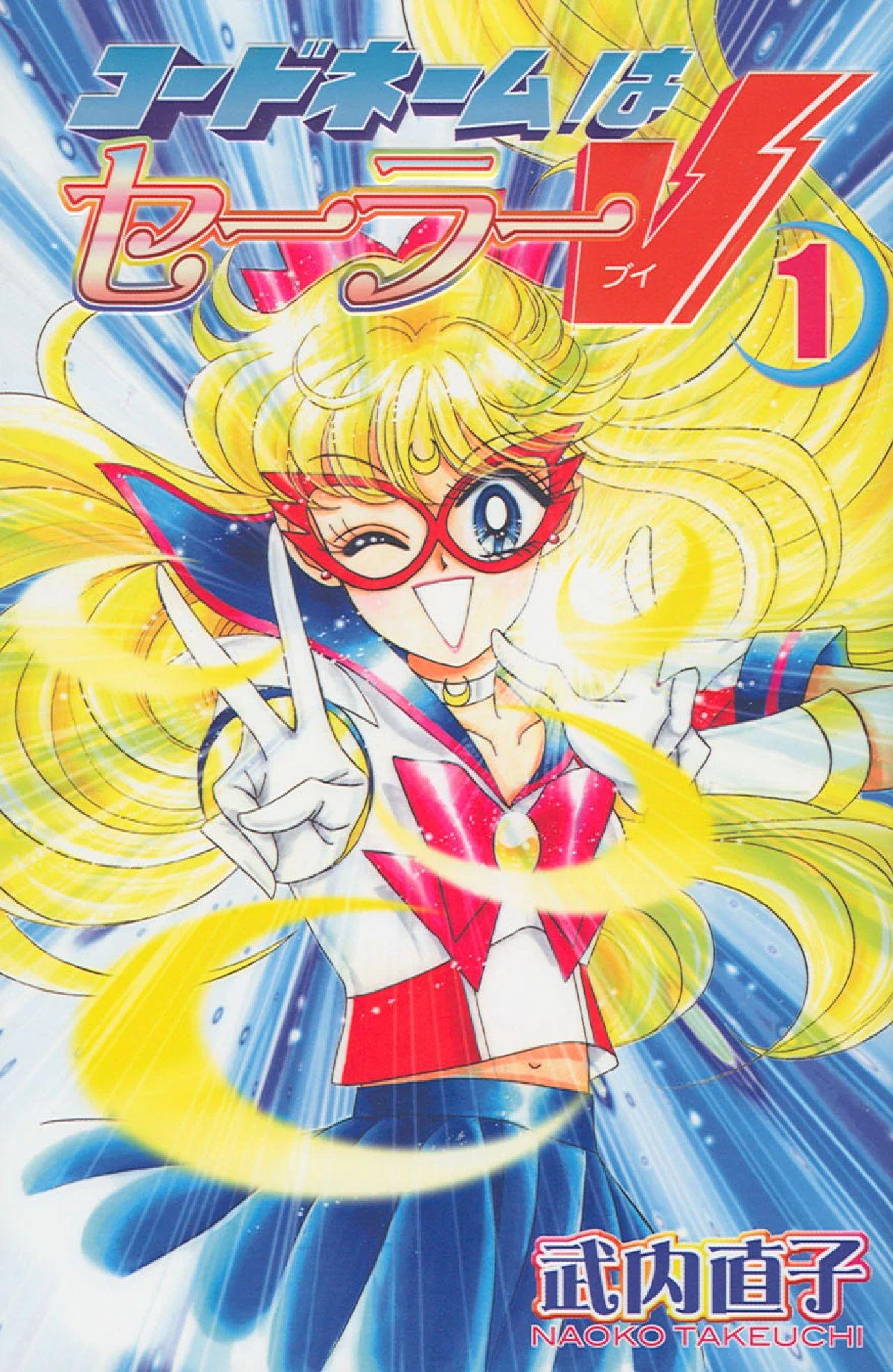 personajes de sailor moon code wa name sailor v