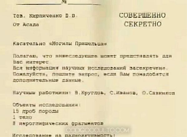 Note addressed to a senior KGB officer about the discovery.