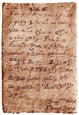 Carta del siglo XVII, escrita en una mezcla compleja de alfabetos arcaicos. Afirma que tanto Dios como Zoroastro fueron inventados por el hombre.