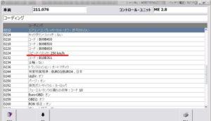 E55スピードリミッター解除コーディング-3