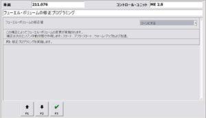 E55フューエルボリューム変更コーディング-1