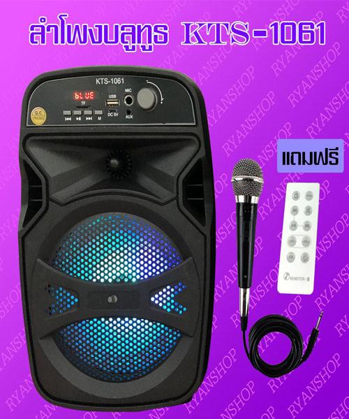KTS Portable Wireless Karaoke Bluetooth Speaker With Mic Pakistan