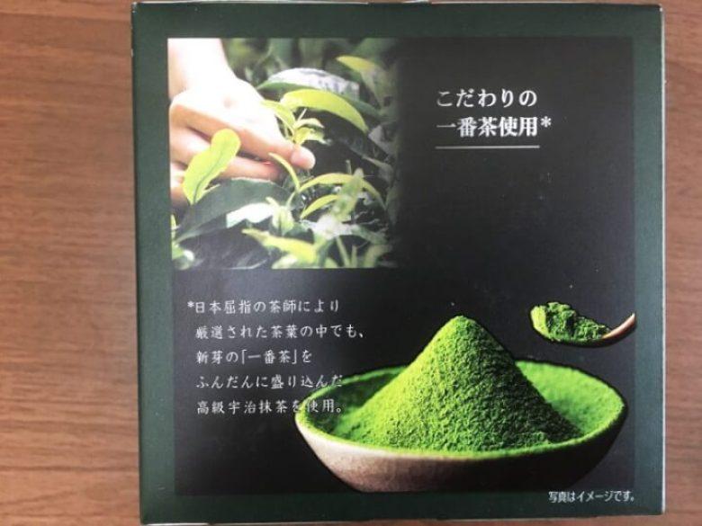 濃い抹茶は特別仕様