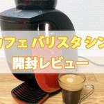 「ネスカフェ バリスタ シンプル」開封レビュー