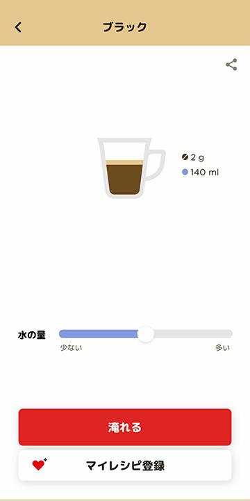 アプリでコーヒーを調整