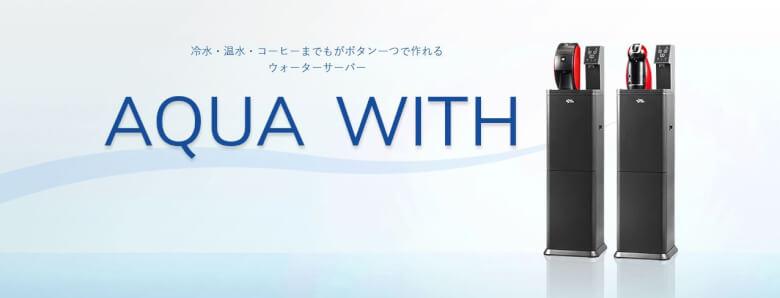 アクアクララ「AQUA WITH(アクアウィズ)」のウォーターサーバーを徹底解説