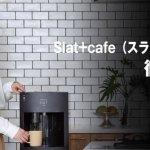 コーヒーメーカー一体型ウォーターサーバー、Slat+cafe(スラット+カフェ)