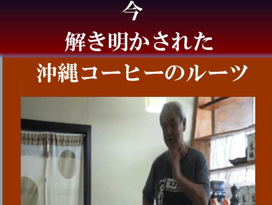 沖縄コーヒーのルーツ