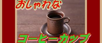 お洒落 コーヒーカップ