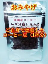 沖縄産コーヒー豆プレゼント