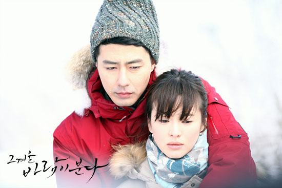 That Winter, The Wind Blows 2