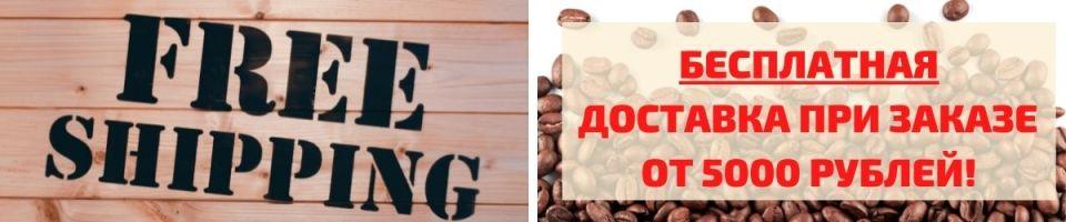 Бесплатная доставка кофе и чая при заказе от 5000 рублей в магазине Coffee Collection Shop