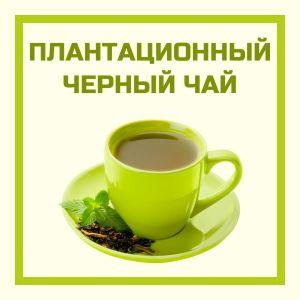 Плантационный черный чай