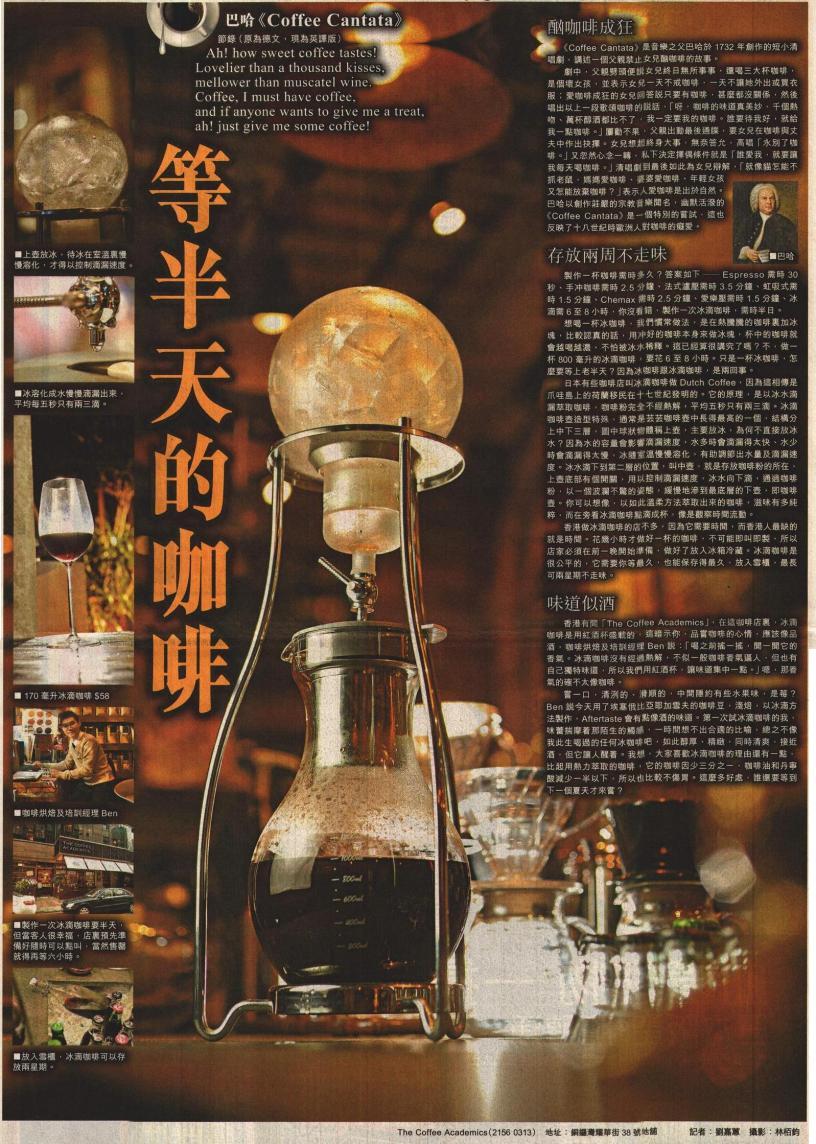 冰滴咖啡 – 香港咖啡文化促進會