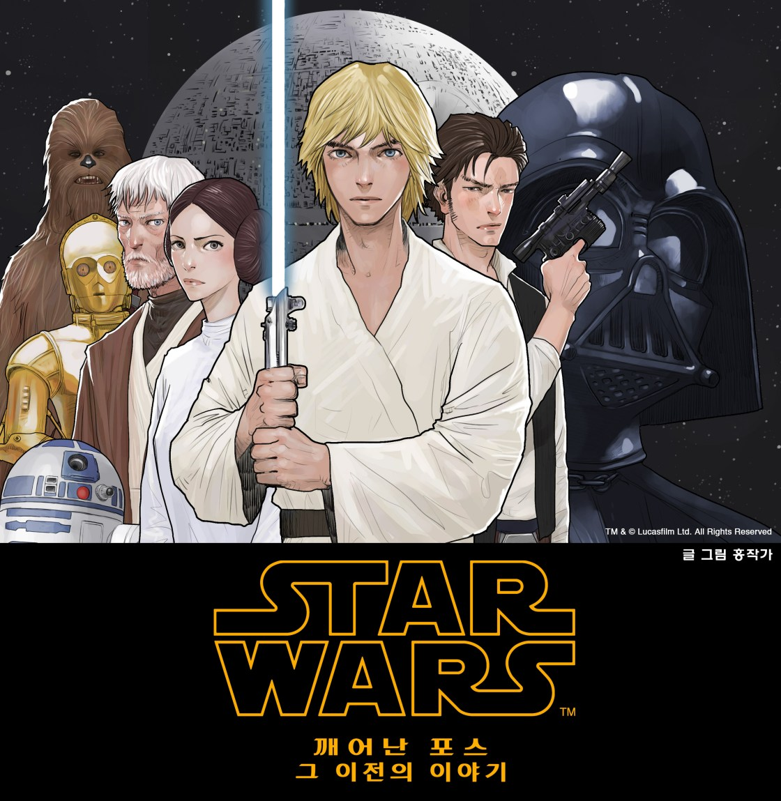 Star-Wars-Webtoon_poster-art
