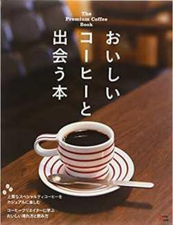 おいしいコーヒーと出会う本―プレミアムなコーヒーをカジュアルに楽しむショップ案