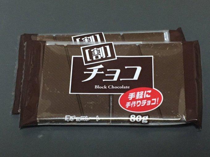 大体の100円均一にバレンタインになると現れる板チョコ!80g 108円