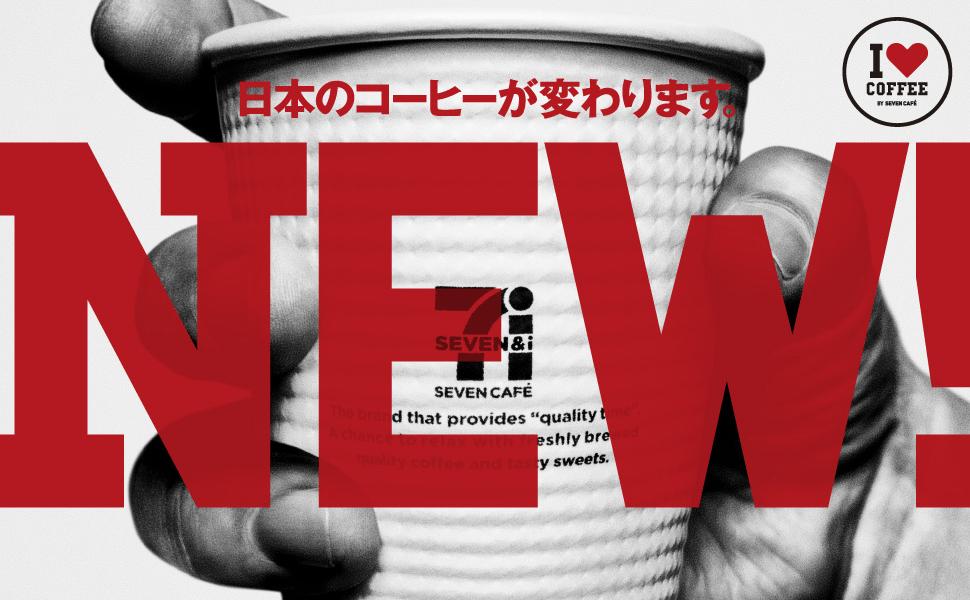 皆さんもぜひリニューアルしたセブンコーヒーを楽しんでみてください!