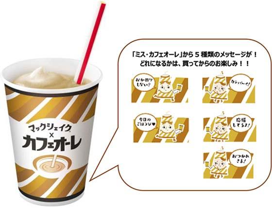 カフェオーレのマスコットキャラクター『ミスカフェオーレ』もしっかりデザインの中にいます!笑 カフェオーレデザインはSサイズのみの取り扱いになります!