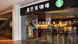中国語でスタバって『星巴克』なんスネ。スターバックスコーヒーだと『星巴克咖啡』